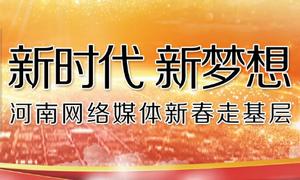 河南网络媒体新春走基层