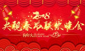 2018央视春节联欢晚会 欢庆中国年