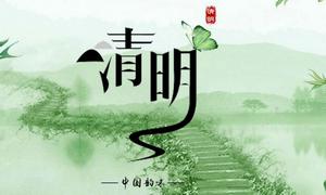 2018清明节