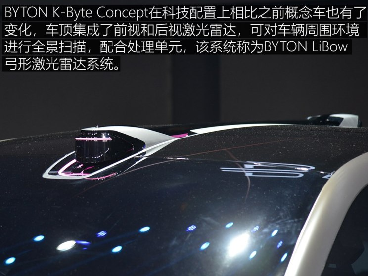 FMC BYTON Concept 2018款 Concept