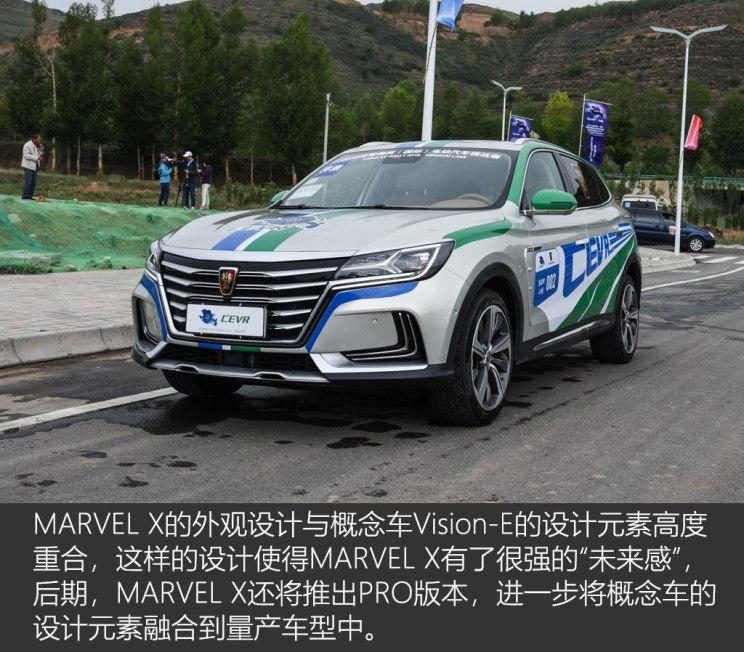 上汽集团 MARVEL X 2018款 基本型