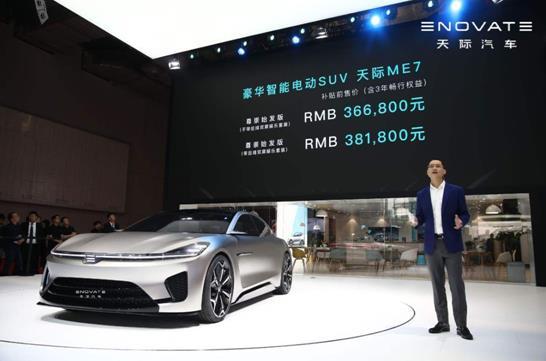 售价36.68万元起 天际ME7上海车展开启预售