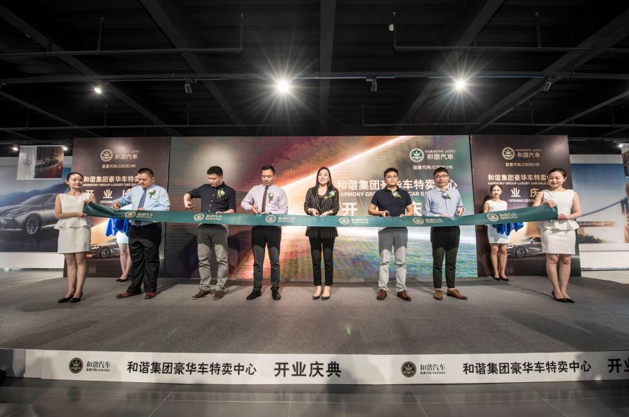 和谐集团豪华车特卖中心郑州开业 打造豪华汽车界的奥特莱斯
