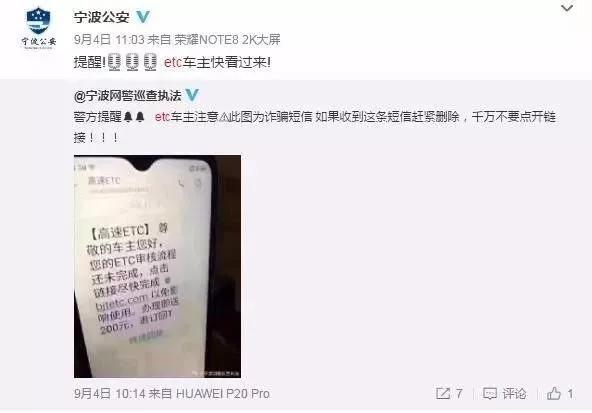 ETC新骗局.jpg