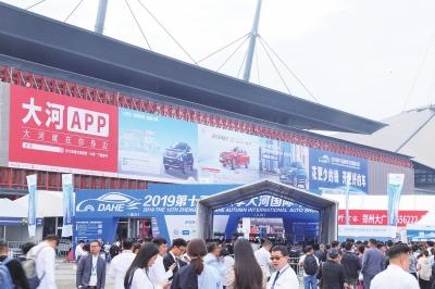 2019秋季大河国际车展落幕1.jpg