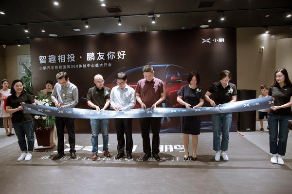 小鹏汽车国贸360体验店开业.jpg