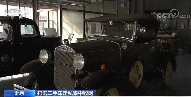 北京海关打击二手车走私集中收网