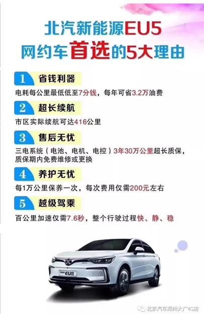 北汽网约车小王子8.png