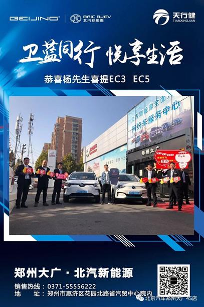 北汽网约车小王子10.png