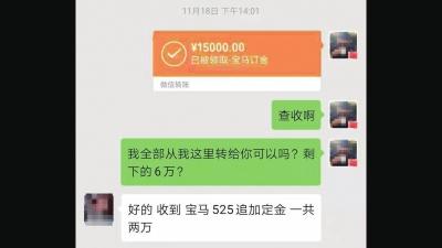 申先生付了15000元的车款后,被告知还要交5000元中介费.jpg