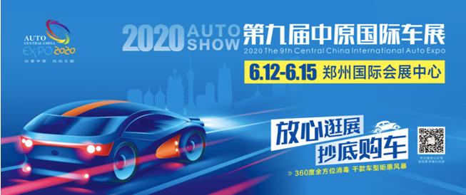 1a中原国际车展.png