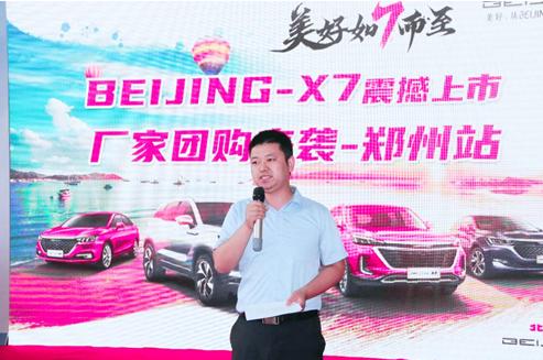1BEIJING-X7上市6.png