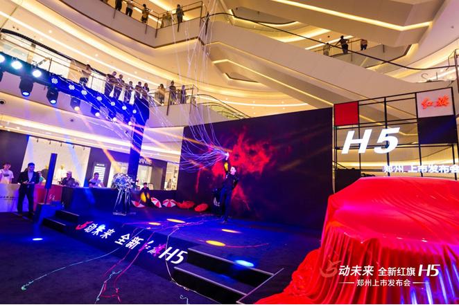 红旗H5郑州上市4.png