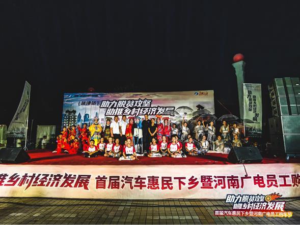 首届汽车惠民下乡暨河南广电员工购车节延津站圆满落幕17.jpg