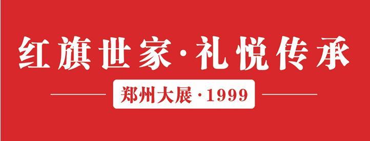 一汽红旗巅峰试驾会郑州站火热招募中3.jpg