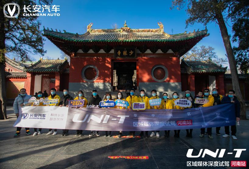 @长安汽车UNI-T区域媒体试驾7.jpg