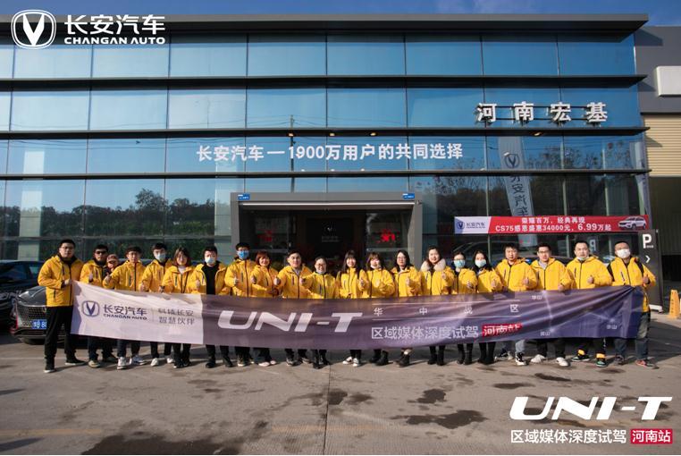 @长安汽车UNI-T区域媒体试驾2.jpg