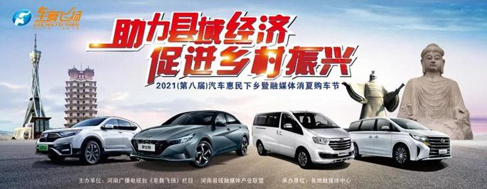 2021(第八届)汽车惠民下乡暨融媒体消夏购车节永城站即将开幕.jpg