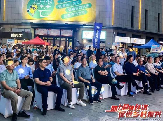 2021(第八届)汽车惠民下乡暨融媒体消夏购车节永城站即将开幕3.jpg