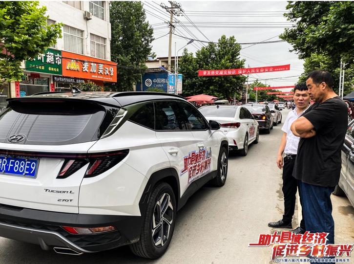 2021(第八届)汽车惠民下乡暨融媒体消夏购车节邓州站圆满成功6.jpg