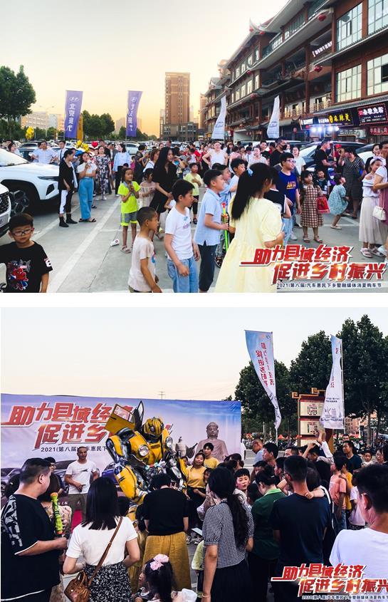 2021(第八届)汽车惠民下乡暨融媒体消夏购车节邓州站圆满成功11.jpg