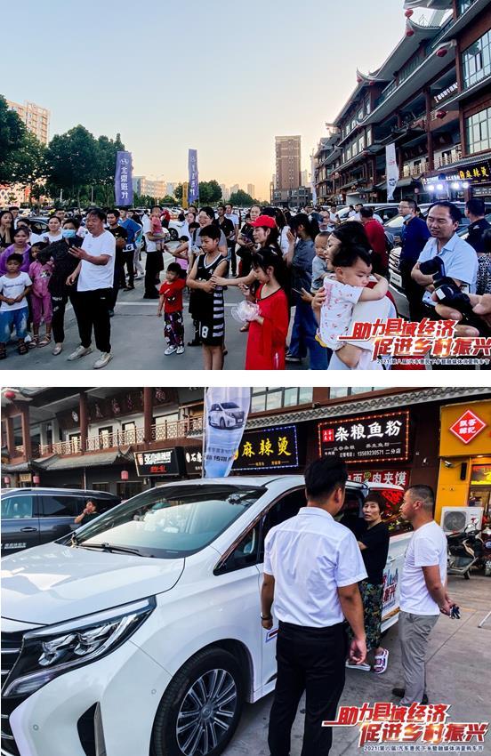 2021(第八届)汽车惠民下乡暨融媒体消夏购车节邓州站圆满成功8.jpg
