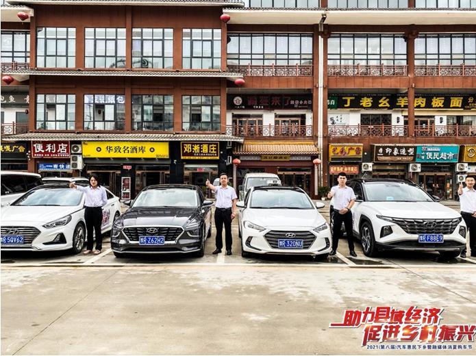 2021(第八届)汽车惠民下乡暨融媒体消夏购车节邓州站圆满成功2.jpg