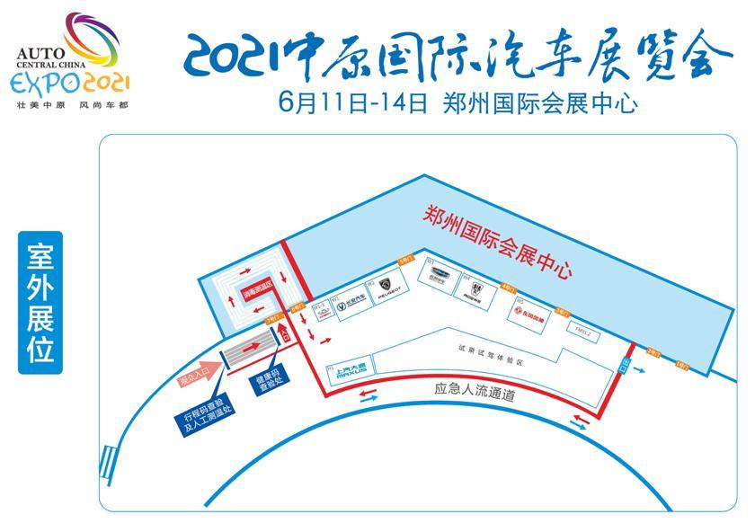 2021中原国际车展展位分布图抢先看1.jpg