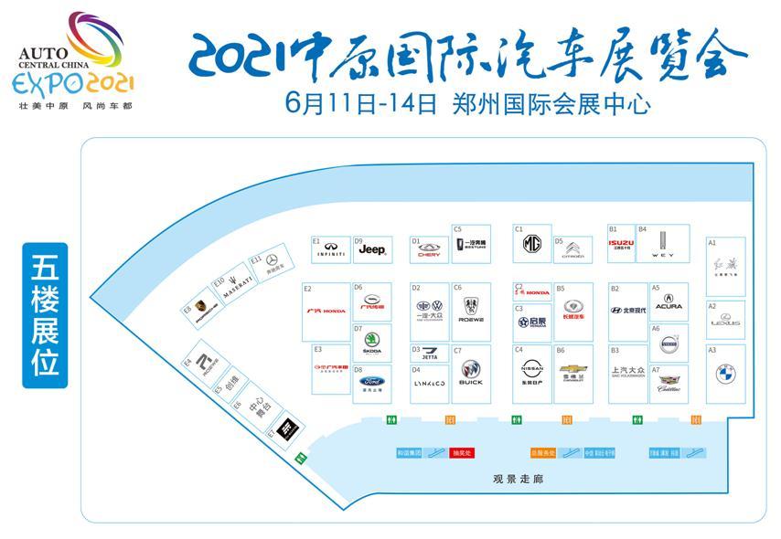 2021中原国际车展展位分布图抢先看.jpg