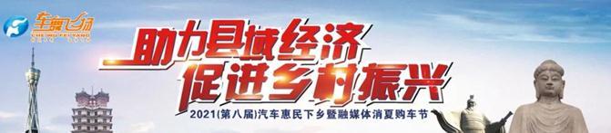2021(第八届)汽车惠民下乡暨融媒体消夏购车节范县站今日开幕7.jpg