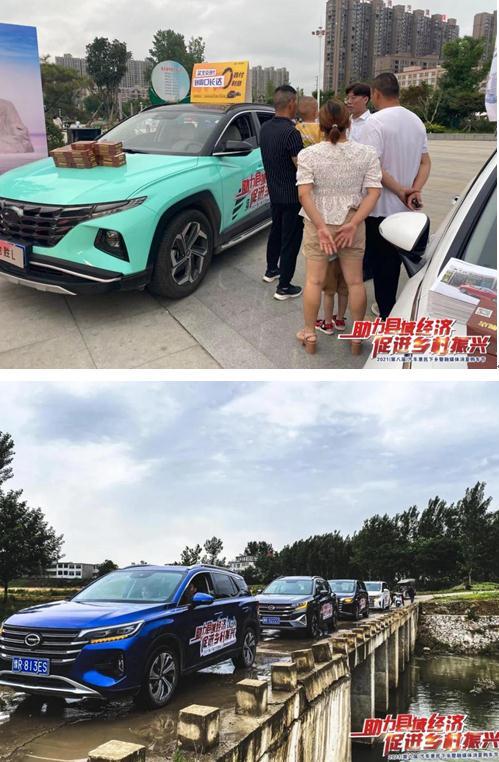2021(第八届)汽车惠民下乡暨融媒体消夏购车节范县站今日开幕2.jpg