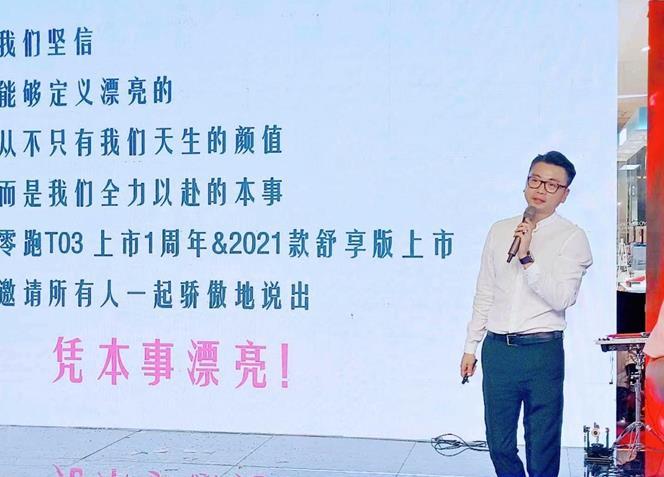 零跑T03舒享版郑州站全新上市1.jpg