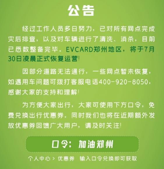 环球车享郑州公司.jpg