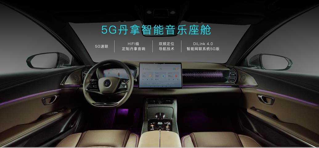 """汉EV旗舰型加推""""5G丹拿智能音乐座舱"""" 升级包1.jpg"""