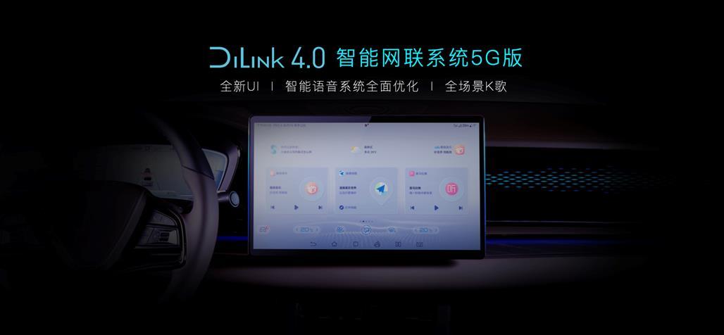"""汉EV旗舰型加推""""5G丹拿智能音乐座舱"""" 升级包4.jpg"""