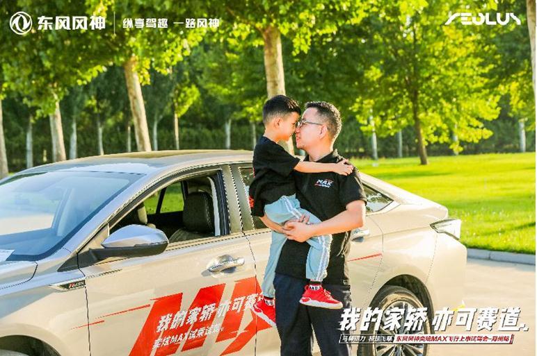 东风风神奕炫MAX 9月12日郑州燃擎上市13.jpg