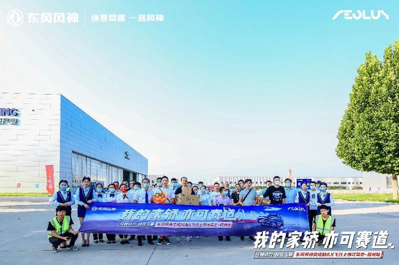 东风风神奕炫MAX 9月12日郑州燃擎上市14.jpg