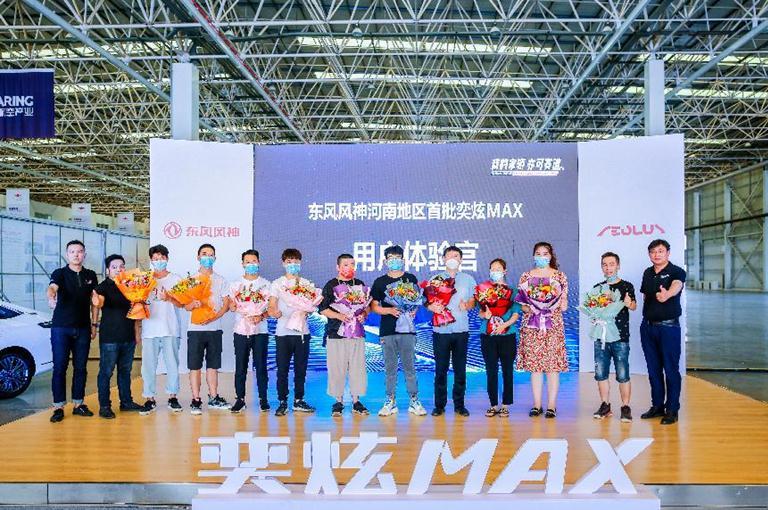 东风风神奕炫MAX 9月12日郑州燃擎上市11.jpg