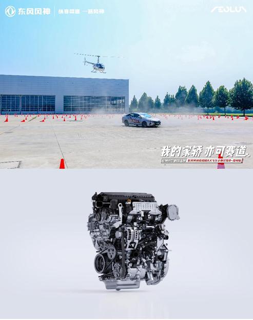 东风风神奕炫MAX 9月12日郑州燃擎上市6.jpg