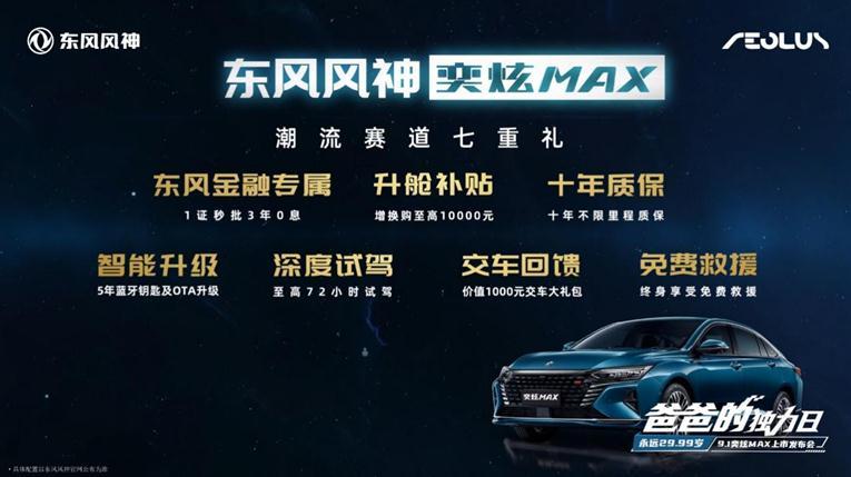 东风风神奕炫MAX 9月12日郑州燃擎上市10.jpg