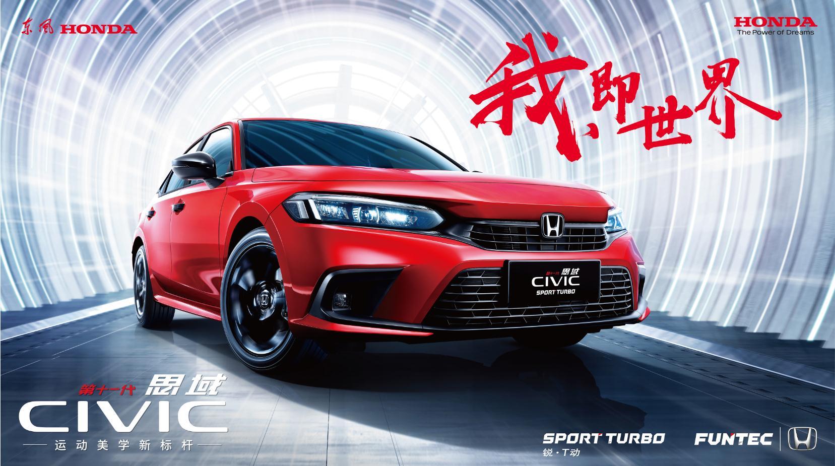 东风Honda第十一代思域郑州区域正式上市.jpg