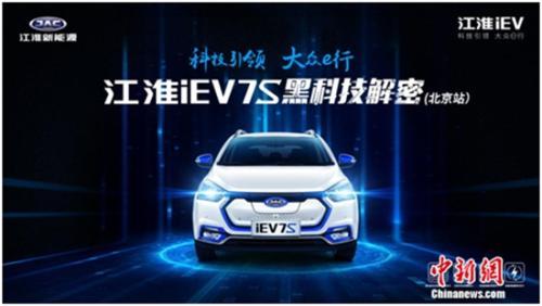江淮IEV7S黑科技解密