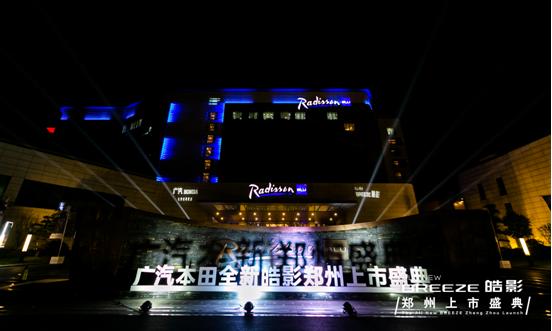 广本皓影郑州上市13.png