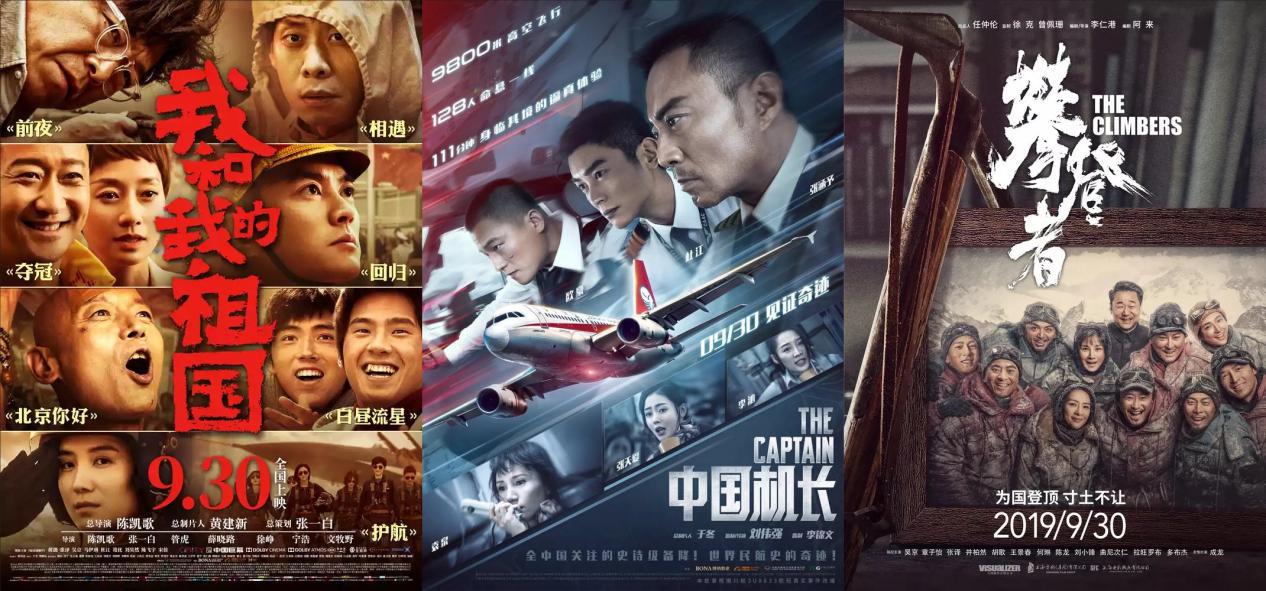 国庆最强档电影.png