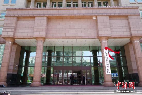 4月10日,新组建的国家市场监督管理总局在北京正式挂牌。 <a target='_blank' href='http://www.chinanews.com/'>中新社</a>记者 贾天勇 摄