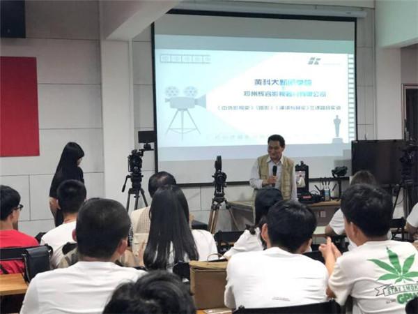 """黄河科技学院新闻传播学院""""三课融合""""把课堂搬进影视公司"""
