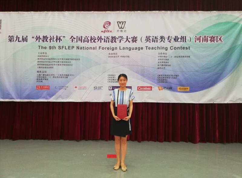 郑州科技学院教师在全国高校外语教学大赛获佳绩