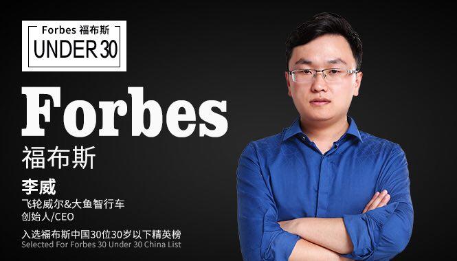 黄河科技学院毕业生李威入选2018福布斯中国30岁以下精英榜