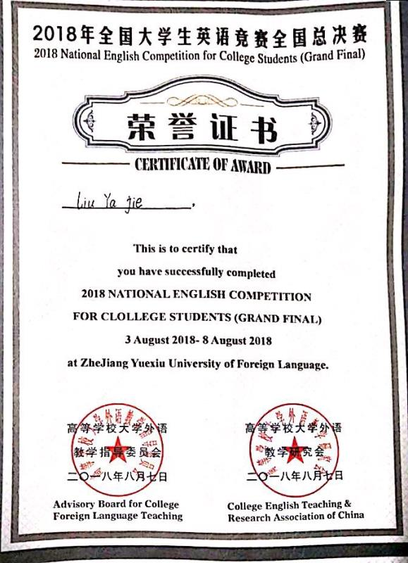 郑州科技学院外语学子在全国大学生英语总决赛中荣获优胜奖