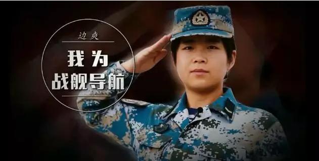 """草原女孩黄河科技学院毕业后护航战舰 做了不起的""""护航女兵"""""""